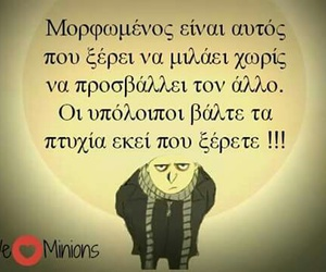 greek, quotes, and minions image