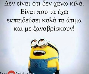 funny and minions image