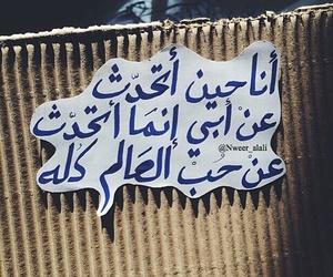 arabic, Lyrics, and ﻋﺮﺑﻲ image