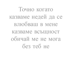 bulgarian, dont let go, and love image
