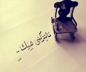 arabic, خط عربى, and calligraphy image
