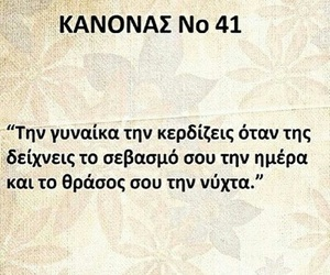 greek, passion, and greek quotes image