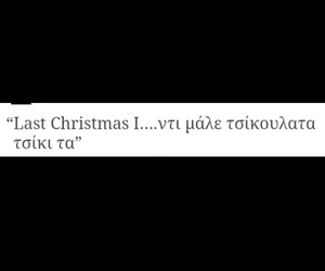 christmas, greek, and greek quotes image
