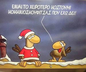 christmas, funny, and Greece image
