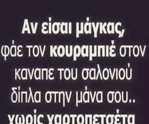 funny, greek, and greek quotes image