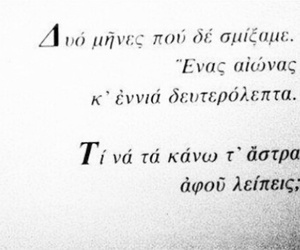ASTRA, greek quotes, and leipeis image