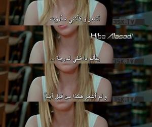 حب ،, شعور, and الم ، image
