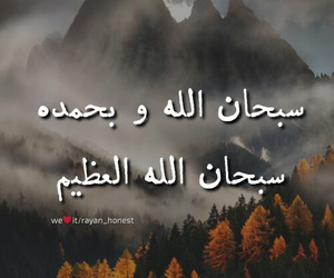 allah, hijab, and muslim image