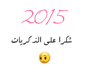 2016, 2015, and عام image