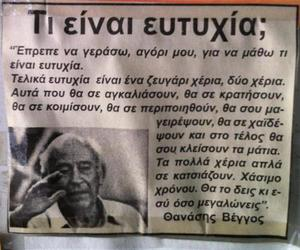 greek, greek quotes, and happiness image