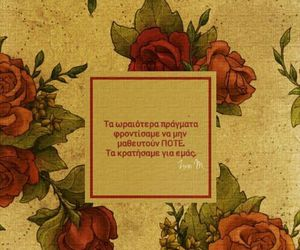quote, greek, and love image