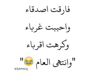 غرباء, كلمات, and تحشيش عراقي image