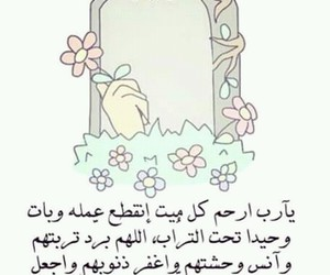 allah, الله, and ادعيه image