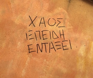 greek, greek quotes, and χάος image