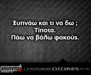 good morning, true story, and greek quotes image