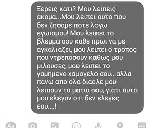 greek, quotes, and ματια image