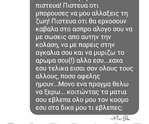 chat, greek, and quotes image