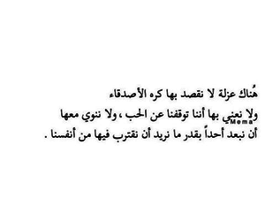arabic, text, and arabic quotes image