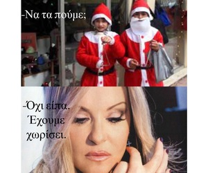 funny, greek, and images image