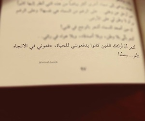 ﻋﺮﺑﻲ, خيبة, and كلمات image