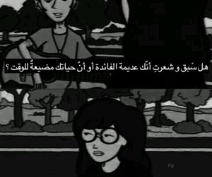 Daria, life, and quotes image