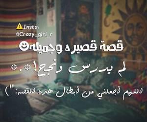 photo, study, and عربي image