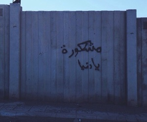 كلمات, ﻋﺮﺑﻲ, and مشكورة يا دنيا image
