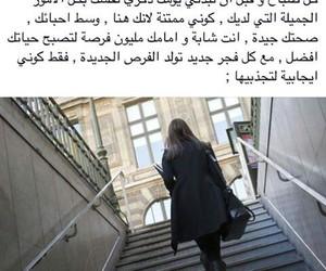 المرأة, عًراقي, and ﻓﺘﺎﺓ image