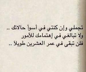 arabic, syria, and المرأة image