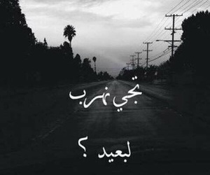 love, quote, and كلمات image