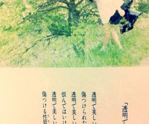 女の子, 日本語, and 美しい image