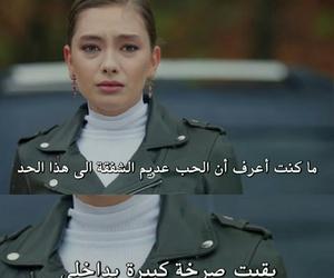 ask, neslihan atagül, and الحب الاعمى image