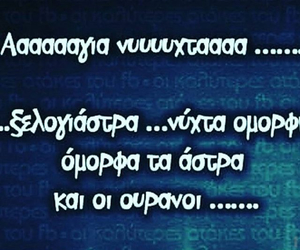 2016, ellinika, and greek quotes image