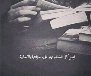 book and arabic image