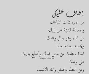 اخاف and اخاف عليك image