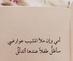 كلمات, ﻋﺮﺑﻲ, and اُمِي image