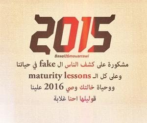 2016, 26, and fake image