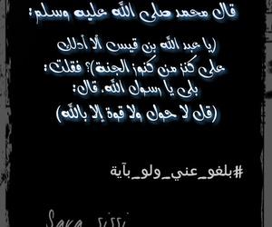 arabic, islam, and muhammad image
