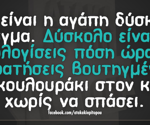 greek, new, and quotes image