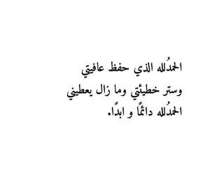 عربي, arabic, and islam image