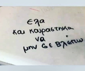 quotes and Ελληνικά image