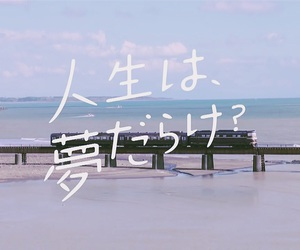 word, 海, and 電車 image