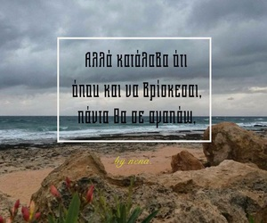cyprus, in love, and greek quotes image