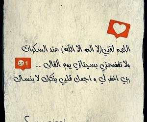 allah, arabs, and muslim image