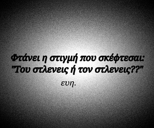 greek, message, and quotes image
