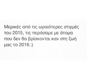 2016, greek, and 2015 image