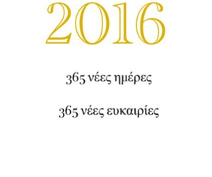 2016, greek, and new year image