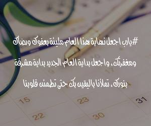 دُعَاءْ, بهجه, and عام سعيد image