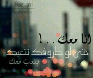 ﻋﺮﺑﻲ, حُبْ, and معك image