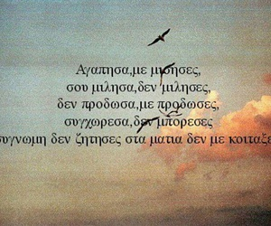 greek quotes and quote image